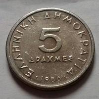 5 драхм, Греция 1986 г.