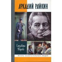 Аркадий Райкин. Жизнь замечательных людей