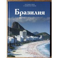 Путешествуй с удовольствием, том 20. Бразилия
