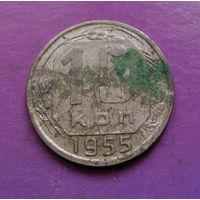 15 копеек 1955 года СССР #32