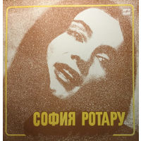 LP София Ротару - Только Тебе