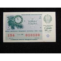 Лотерейный билет РСФСР 1991г UNC