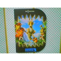 Ледниковый период 3: Эра динозавров (Ice Age 3: Dawn of the Dinosaurs). Набор магнитов с папкой + фигурки.