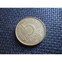 БРАК БУКВЫ + ПОЛНЫЙ РАСКОЛ 5 рублей 1992 г. М РОССИЯ