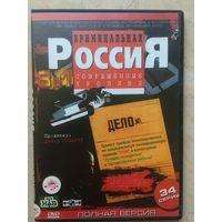 DVD КРИМИНАЛЬНАЯ РОССИЯ (ЛИЦЕНЗИЯ)