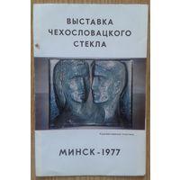 """Буклет """"Выставка чехословацкого стекла"""" Минск-1977"""
