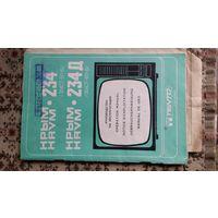 Телевизор КРЫМ 234 Д .Паспорт . 1992г.