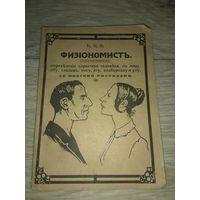 Физиономист. Ковно. 1922 РЕДКОСТЬ