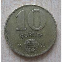 Венгрия 10 форинтов 1985 год