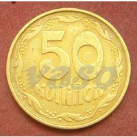 6328:  50 копеек 1992 Украина