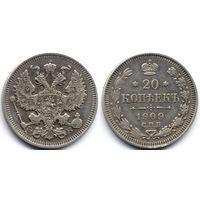 20 копеек 1909 СПБ ЭБ, Николай II