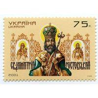 Украина 2001 г. 350 лет со дня рождения украинского и российского писателя, церковного и культурного деятеля Димитрия Ростовского.   *