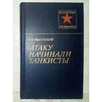 Е.Ф. Ивановский. Атаку начинали танкисты. Военные мемуары с автографом