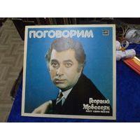Поговорим. Георгий Мовсесян поет свои песни.