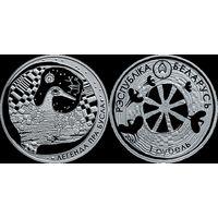 Легенда об аисте, 2007 год, 1 рубль.