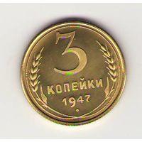 3 копейки 1947 года СССР Копия ПРУФ в капсуле