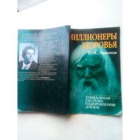 """Книга """"Миллионеры здоровья"""""""