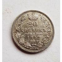 С 1 Рубля Без МЦ Монета 20 копеек 1847  Россия Империя