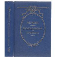 А.Керн. Воспоминания о Пушкине.