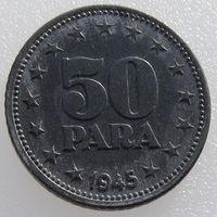Югославия, 50 пар 1945 года, KM#25