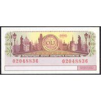 СССР лотерея 1990 Журналистика