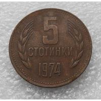 5 стотинок 1974 Болгария #03