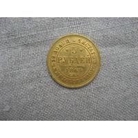 РОССИЙСКАЯ Империя: 5 рублей золото 1864 год АС СПБ