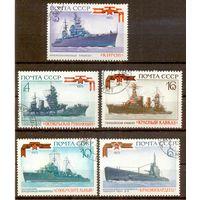 СССР 1973 флот ВМФ корабли