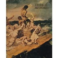 ТЕОДОР ЖЕРИКО - Живопись - 1982