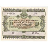 Облигация 100 рублей выпуск 1955 года