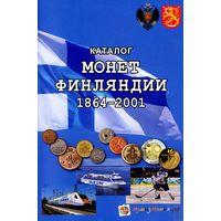 Каталог монет Финляндии 1864 -2001 гг.