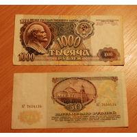 50 рублей серия АГ и 1000 рублей серия АП 1991 года.