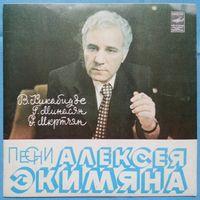 EP В. Кикабидзе / Г. Минасян / Р. Мкртчян - Песни Алексея Экимяна (1981)