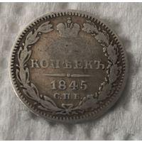 5 копеек 1845  год.. КБ. СПБ. Николай I серебро.