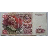 500 рублей 1991г. АВ 3560907