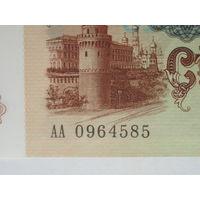 100 рублей 1991 год СССР серия АА (без виньетки) 1-й выпуск