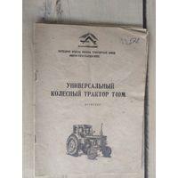 ФОРМУЛЯР трактор Т-40М\05
