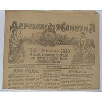 "Газета ""Деревенская коммуна"", номер 187 от 24-го августа 1920 г."