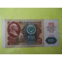 "100 руб. 1991 г. (образца 1992 года)"""