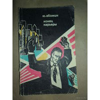 "Абожин Ю. ""Конец карьеры"". 1969"
