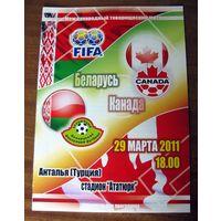 2011 Беларусь - Канада