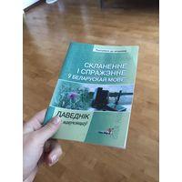 Справочник по белорусскому