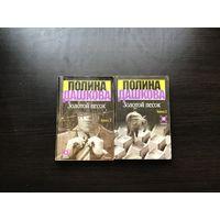 """Полина Дашкова. """"Золотой песок"""". Книги 1,2."""