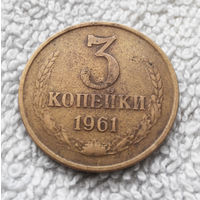 3 копейки 1961 СССР #06