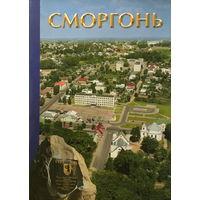 СМОРГОНЬ, путеводитель 2007г.