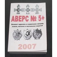 Аверс No5+ каталог-определитель знаков и наград