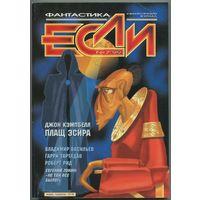 """Журнал """"ЕСЛИ"""", 1999, #7"""