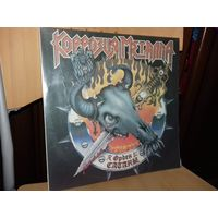 "Коррозия Металла - ""Орден Сатаны""  LP -1991"