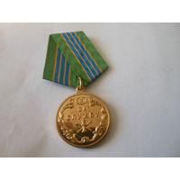 "Медаль ФССП ""За службу""."