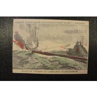 Двусторонняя почтовая карточка 1943 года.